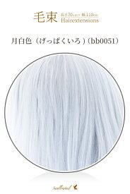 毛束 70x100cm【月白色(げっぱくいろ)】耐熱 毛束ウィッグ(ex-bb0051)