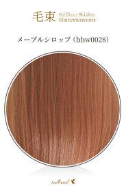 毛束 70x100cm【メープルシロップ】耐熱 毛束ウィッグ(ex-bbw0028)