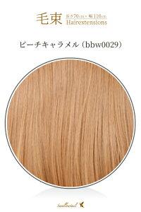 毛束 70x100cm【ピーチキャラメル】耐熱 毛束ウィッグ(ex-bbw0029)