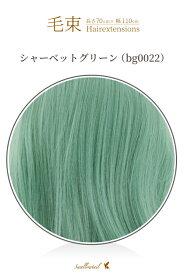 毛束 70x100cm【シャーベットグリーン】耐熱 毛束ウィッグ(ex-bg0022)