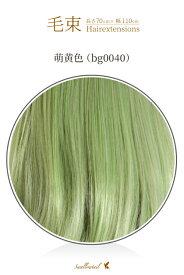 毛束 70x100cm【萌黄色】耐熱 毛束ウィッグ (ex-bg0040)