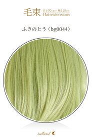 毛束 70x100cm【ふきのとう】耐熱 毛束ウィッグ (ex-bg0044)
