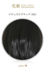 毛束 70x100cm【黒 ナチュラルブラック】 黒髪 耐熱 エクステ(113 ex-bk)