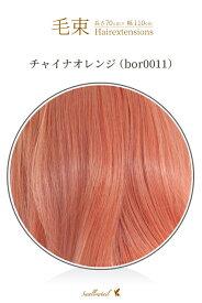 毛束 70x100cm【チャイナオレンジ】耐熱 加工用ウイッグ(ex-bor0011)