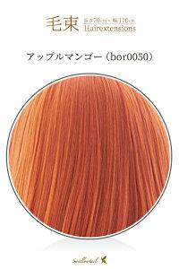 毛束 70x100cm【アップルマンゴー】耐熱 毛束ウィッグ(ex-bor0050)