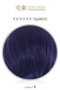 毛束 70x100cm【ラピスラズリ】耐熱 毛束ウィッグ(ex-bp0023)