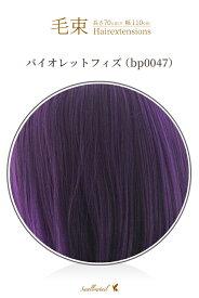 毛束 70x100cm【バイオレットフィズ】耐熱 毛束ウィッグ (ex-bp0047)