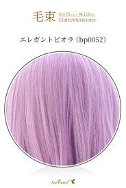毛束 70x100cm【エレガントビオラ】耐熱 毛束ウィッグ (ex-bp0052)