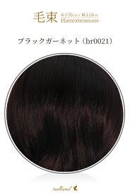 毛束 70x100cm【ブラックガーネット】耐熱 毛束ウィッグ(ex-br0021)