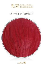 毛束 70x100cm【カーマイン】耐熱 毛束ウィッグ(ex-br0037)