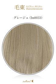 毛束 70x100cm【グレージュ】耐熱 エクステ(ex-bs0033)