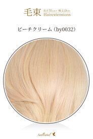 毛束 70x100cm【ピーチクリーム】耐熱 毛束ウィッグ(ex-by0032)