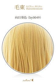 毛束 70x100cm【向日葵色】耐熱 毛束ウィッグ(ex-by0049)