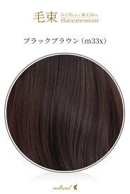 毛束 70x100cm【ブラックブラウン】耐熱 毛束ウィッグ(015 ex-m33x)