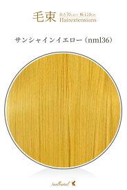 毛束 70x100cm【サンシャインイエロー】耐熱 毛束ウィッグ(017 ex-nml36)