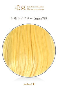 毛束 70x100cm【レモンイエロー】 黄 イエロー 黄色 耐熱 毛束ウィッグ(018 ex-npss78)