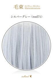毛束 70x100cm【シルバーグレー】 シルバー 銀 銀色 耐熱 毛束 ウイッグ(064 ex-nsd71)
