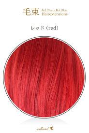 毛束 70x100cm 赤【レッド】 赤髪 耐熱 毛束ウィッグ(019 ex-red)