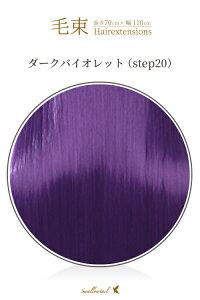 毛束 70x100cm【ダークバイオレット】耐熱 エクステ 紫 バイオレット (ex-step20)