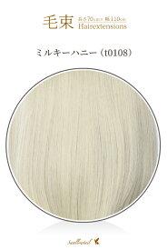 毛束 70x100cm【ミルキーハニー】耐熱 毛束ウィッグ(020 ex-t0108)