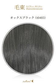 毛束 70x100cm【オックスブラック】耐熱 毛束 ウイッグ(066 ex-t0403)