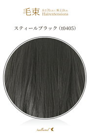 毛束 70x100cm【スティールブラック】耐熱 毛束ウイッグ(ex-t0405)