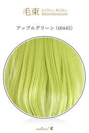 毛束 70x100cm【アップルグリーン】耐熱 毛束 ウィッグ エクステ 付毛用毛束 アレンジ用 加工用ウィッグ(021 ex-t0445)