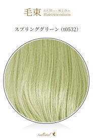 毛束 70x100cm【スプリンググリーン】耐熱 毛束 ウィッグ エクステ 付毛用毛束 アレンジ用 加工用ウィッグ(ex-t0532)