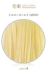 毛束 70x100cm【イエローゴールド】耐熱 毛束ウィッグ(022 ex-t0935)