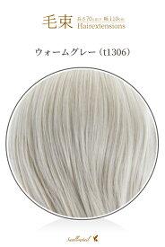 毛束 70x100cm【ウォームグレー】耐熱 毛束 ウイッグ(069 ex-t1306)