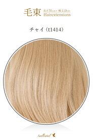 毛束 70x100cm【チャイ】耐熱 毛束ウィッグ(ex-t1414)