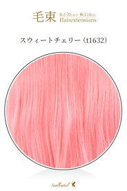 毛束 70x100cm【スウィートチェリー】耐熱 毛束ウィッグ(029 ex-t1632)