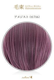 毛束 70x100cm【アメジスト】耐熱 毛束 ウイッグ(072 ex-t1716)