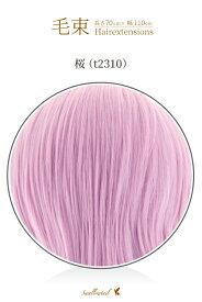 毛束 70x100cm【桜】耐熱 エクステ(ex-t2310)