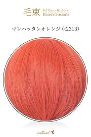 毛束 70x100cm【マンハッタンオレンジ】耐熱 毛束 ウイッグ(076 ex-t2313)