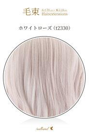毛束 70x100cm【ホワイトローズ】耐熱 エクステ(ex-t2330)