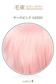 毛束 70x100cm【サハラピンク】耐熱 毛束 ウイッグ(078 ex-t2335)
