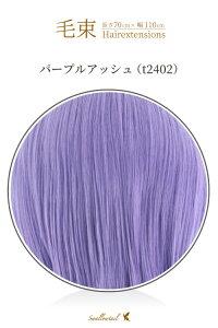 毛束 70x100cm【パープルアッシュ】 紫 パープル 耐熱 毛束 ウイッグ(079 ex-t2402)