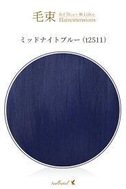 毛束 70x100cm【ミッドナイトブルー】耐熱 毛束 ウイッグ(082 ex-t2511)
