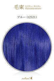 毛束 70x100cm 青【ブルー】 青色 耐熱 毛束 ウィッグ エクステ 付毛用毛束 アレンジ用 加工用ウィッグ(034 ex-t2521)