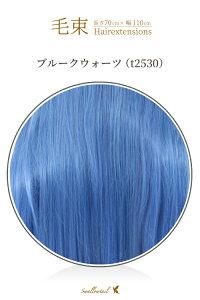 毛束 70x100cm【ブルークウォーツ】耐熱 ミノ毛 エクステ(ex-t2530)