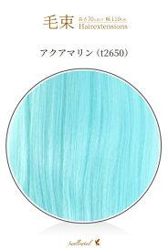 毛束 70x100cm【アクアマリン】耐熱 加工用ウイッグ(107 ex-t2650)