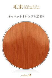 毛束 70x100cm【キャロットオレンジ】 オレンジ 橙 オレンジ色 耐熱 毛束ウイッグ(038 ex-t2735)