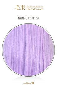 毛束 70x100cm【紫陽花】耐熱 毛束 ウイッグ(087 ex-t3815)