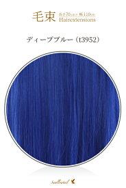 毛束 70x100cm【ディープブルー】耐熱 毛束 ウイッグ(089 ex-t3952)