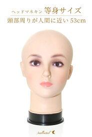 ヘッド マネキン 頭 顔 トルソー ◆等身サイズ◆スワローテイルオリジナル