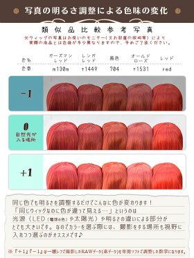 ロングストレート77cm【レッド】【ウィッグネット付】コスプレウィッグ耐熱
