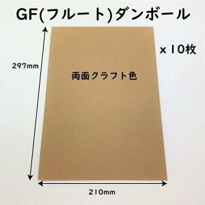 A4サイズ GFダンボール シート 厚さ0.8mm カラーダンボール クラフト 10枚 工作用(送料無料・小型便にて配送)