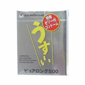 中身がバレない包装 うす〜いピュアロング500 コンドーム 薄い 厚い リアルフィット ロングプレイ condom スキン 避妊具 安心 二重梱包