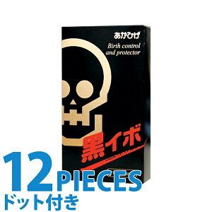 中身がバレない包装 黒イボコンドーム 12個入り 2000 コンドーム ドット 刺激 つぶつぶ 凸凹 ザラザラ condom スキン 避妊具 安心 二重梱包